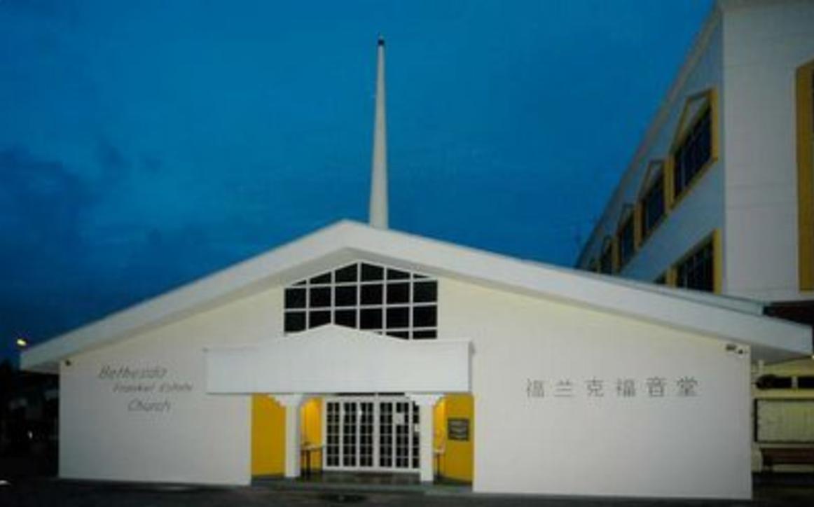 Bethesda (Frankel Estate) Church