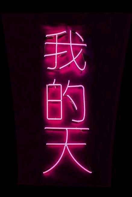 """OMG , Neon, 20"""" x 64"""", 2015"""