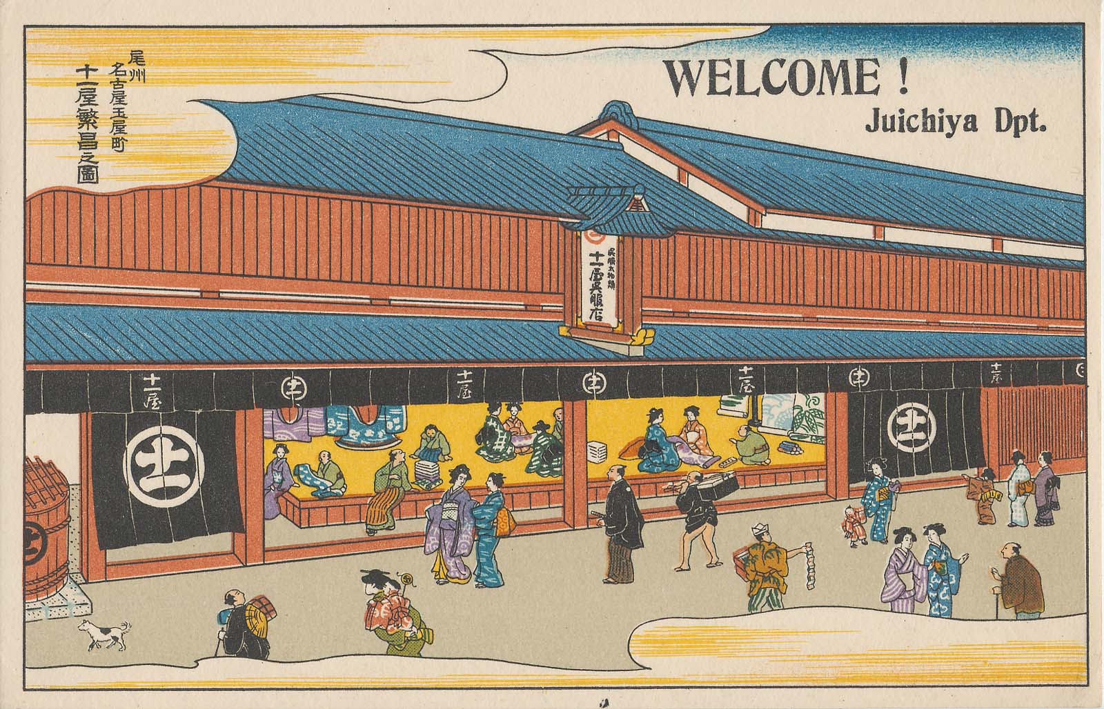 Advertisement for Juichiya Department Store, late Meiji era. Leonard A. Lauder Collection of Japanese Postcards, Museum of Fine Arts, Boston.