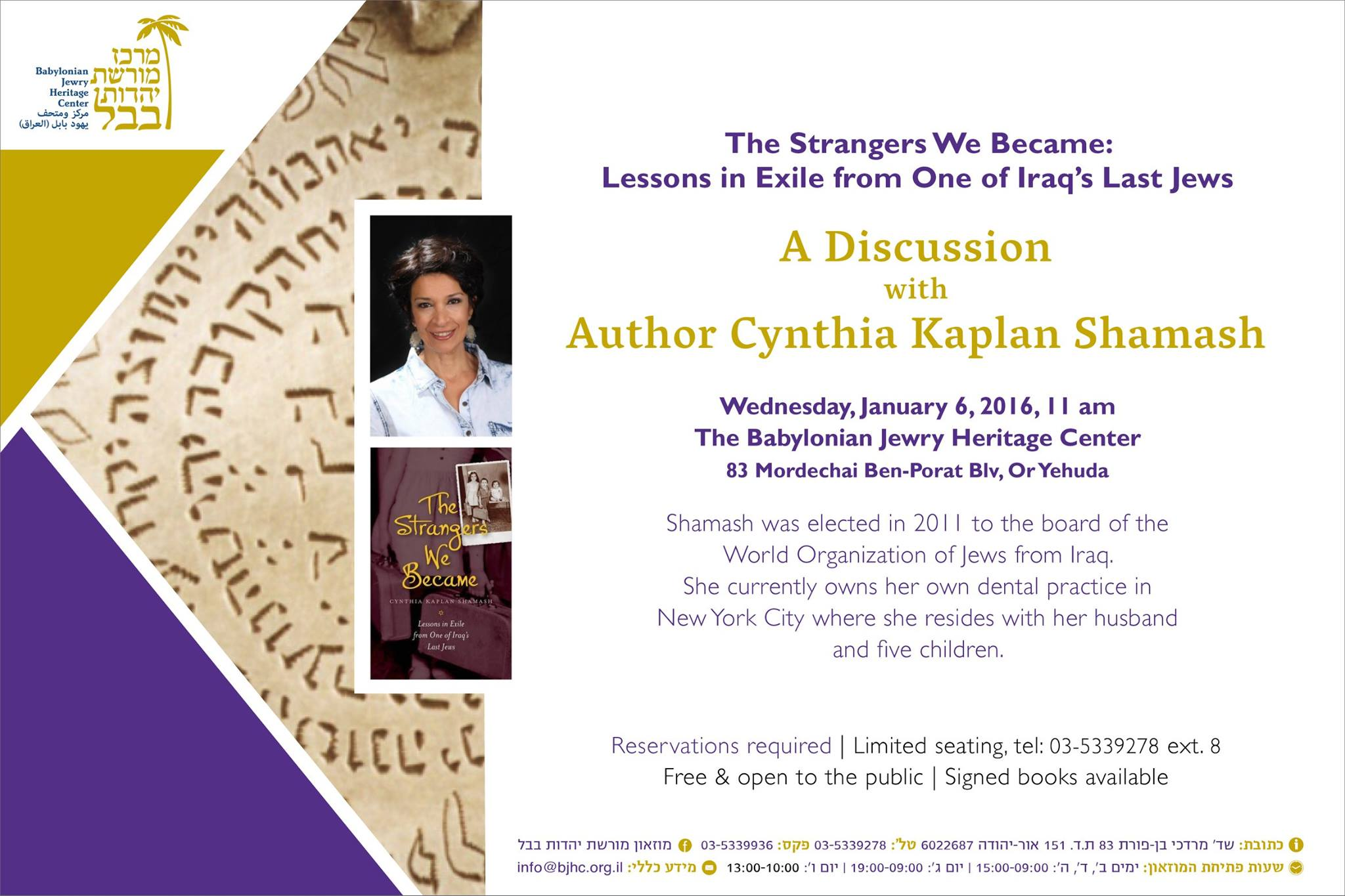Flyer for Cynthia's speech at The Babylonian Jewry Heritage Center in Israel