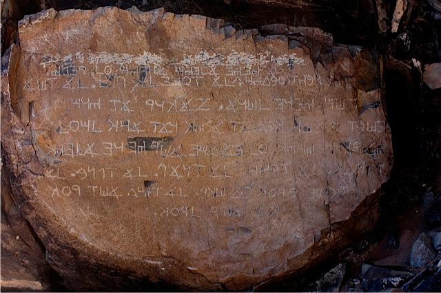 The Los Lunas Stone