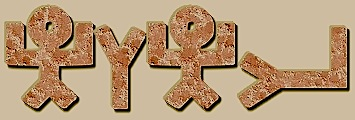 The True Set Apart Name of the Creator is יהוה or YHWH