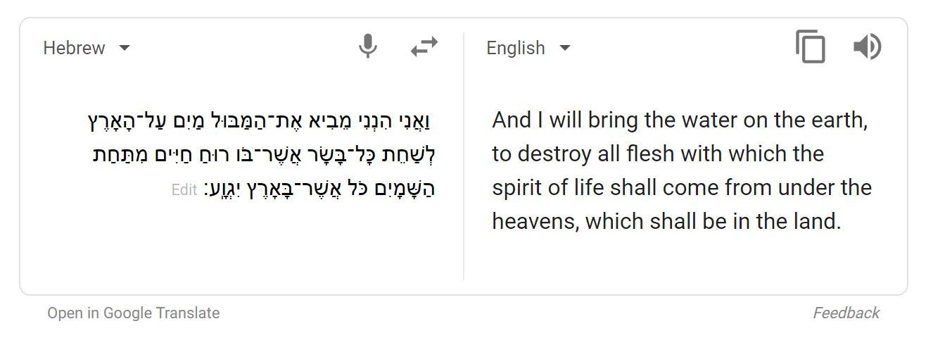 earth hebrew to english 002.JPG