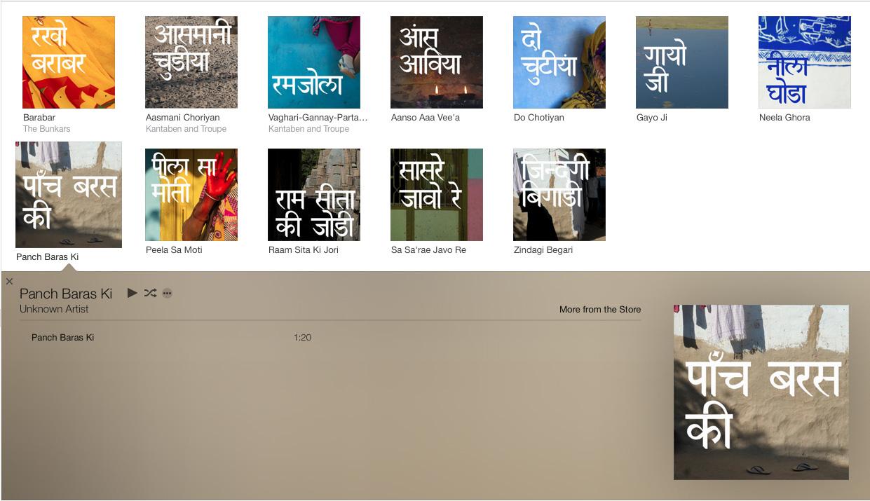 Itunes-interface2.jpg