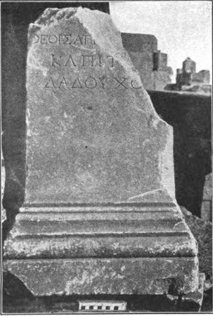 """A First Century Altar """"To the Unknown Gods""""Found at Pergamum"""
