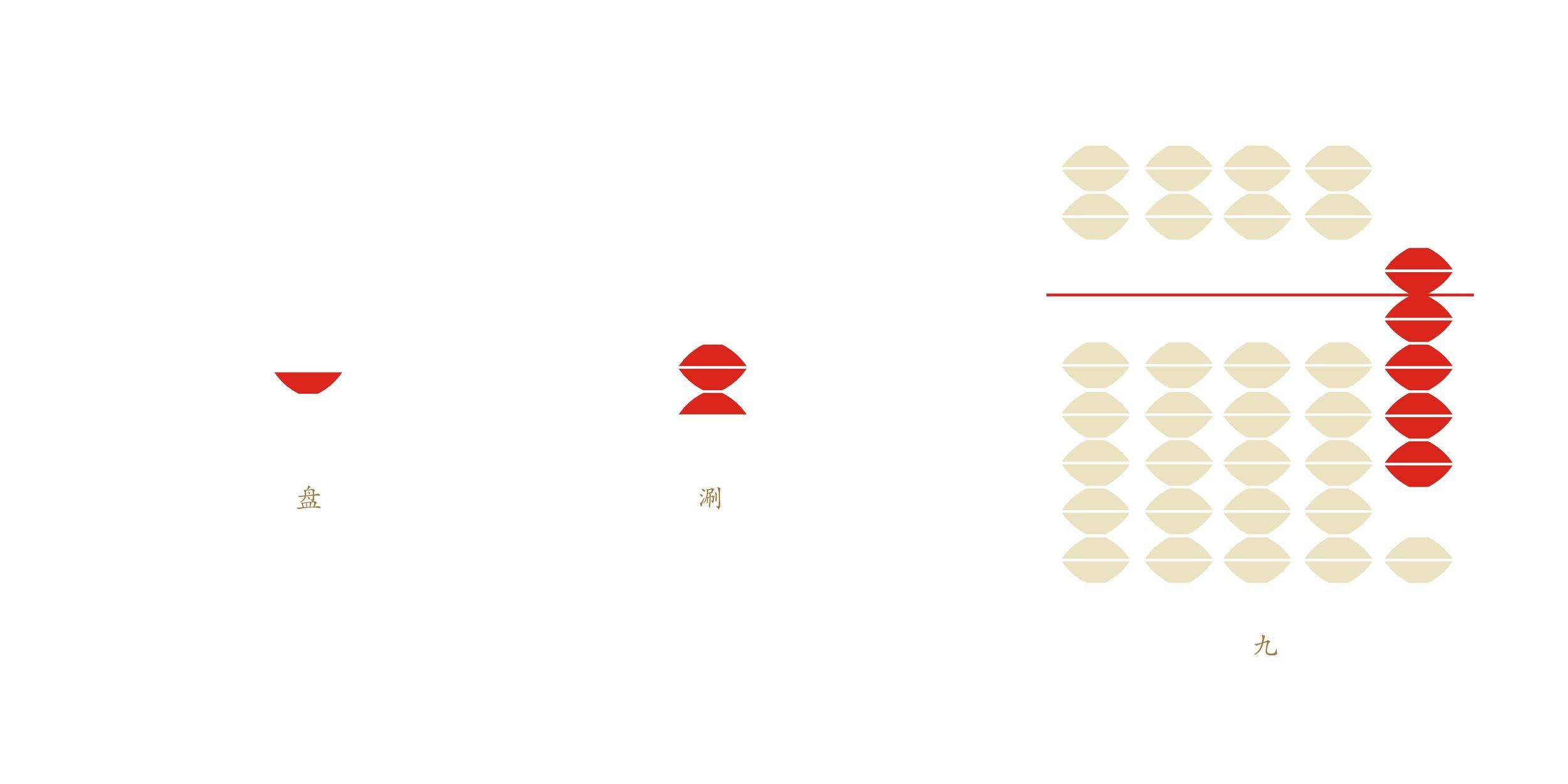 九章涮术BRAND-2.jpg