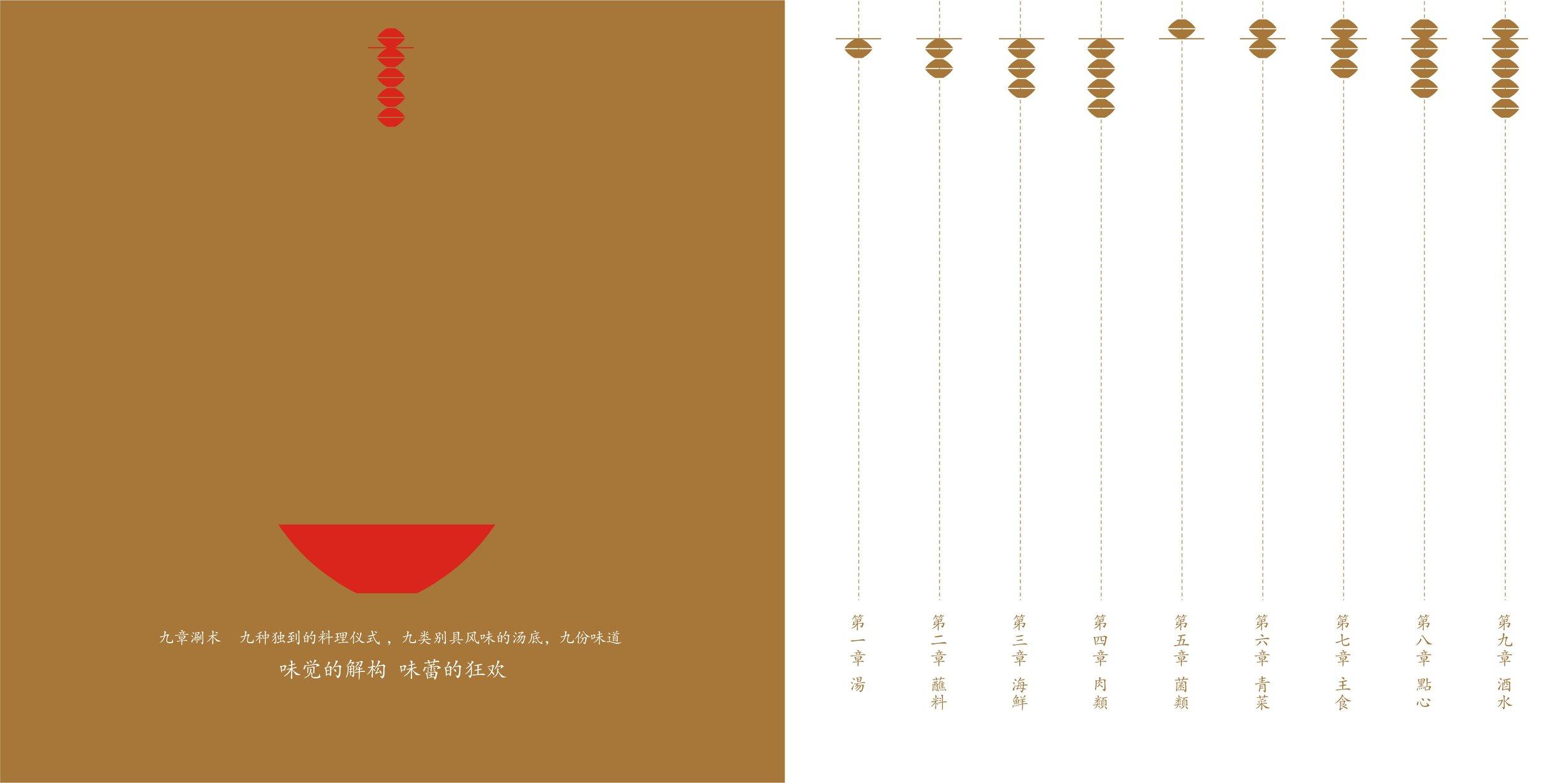 九章涮术BRAND-5.jpg