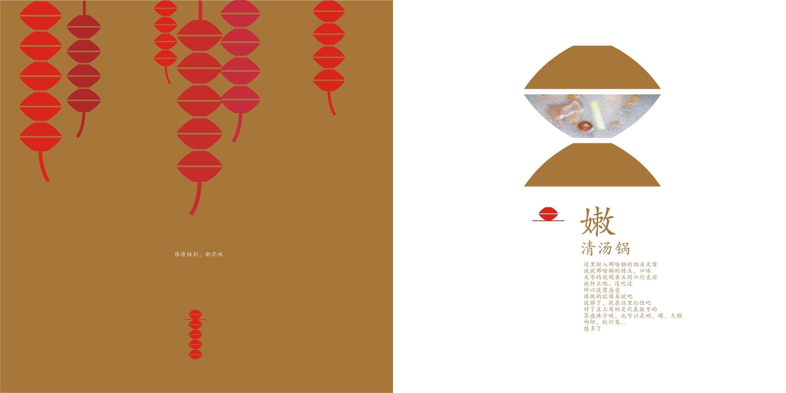 九章涮术BRAND-10.jpg