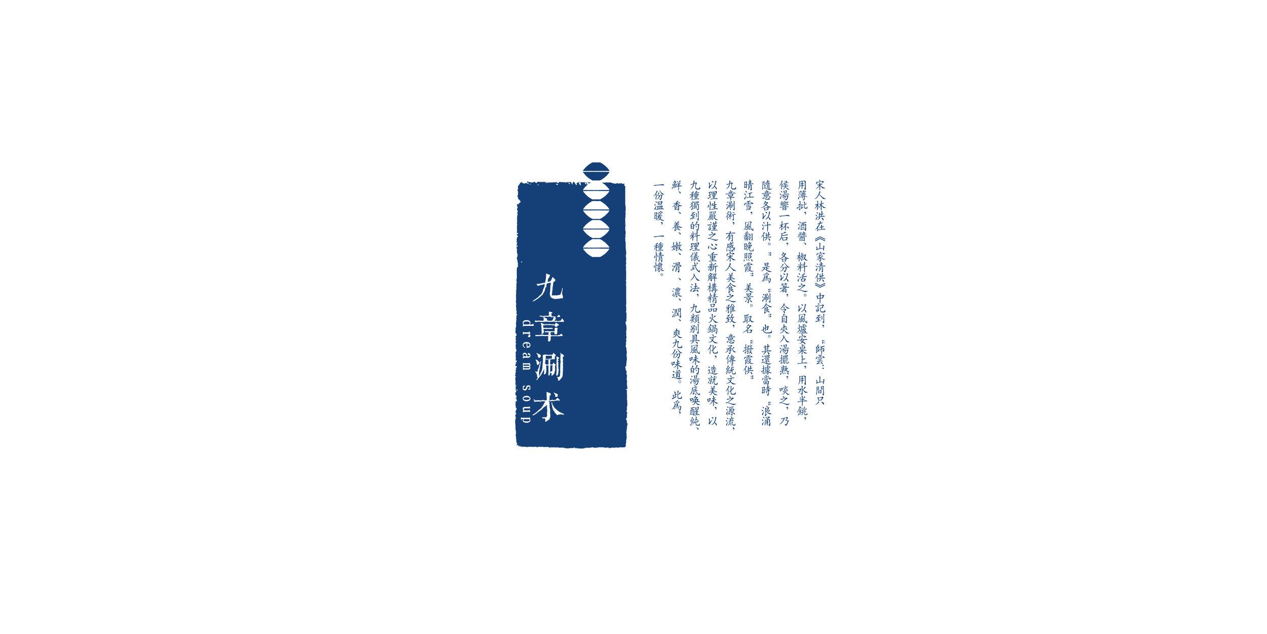 九章涮术BRAND11.jpg