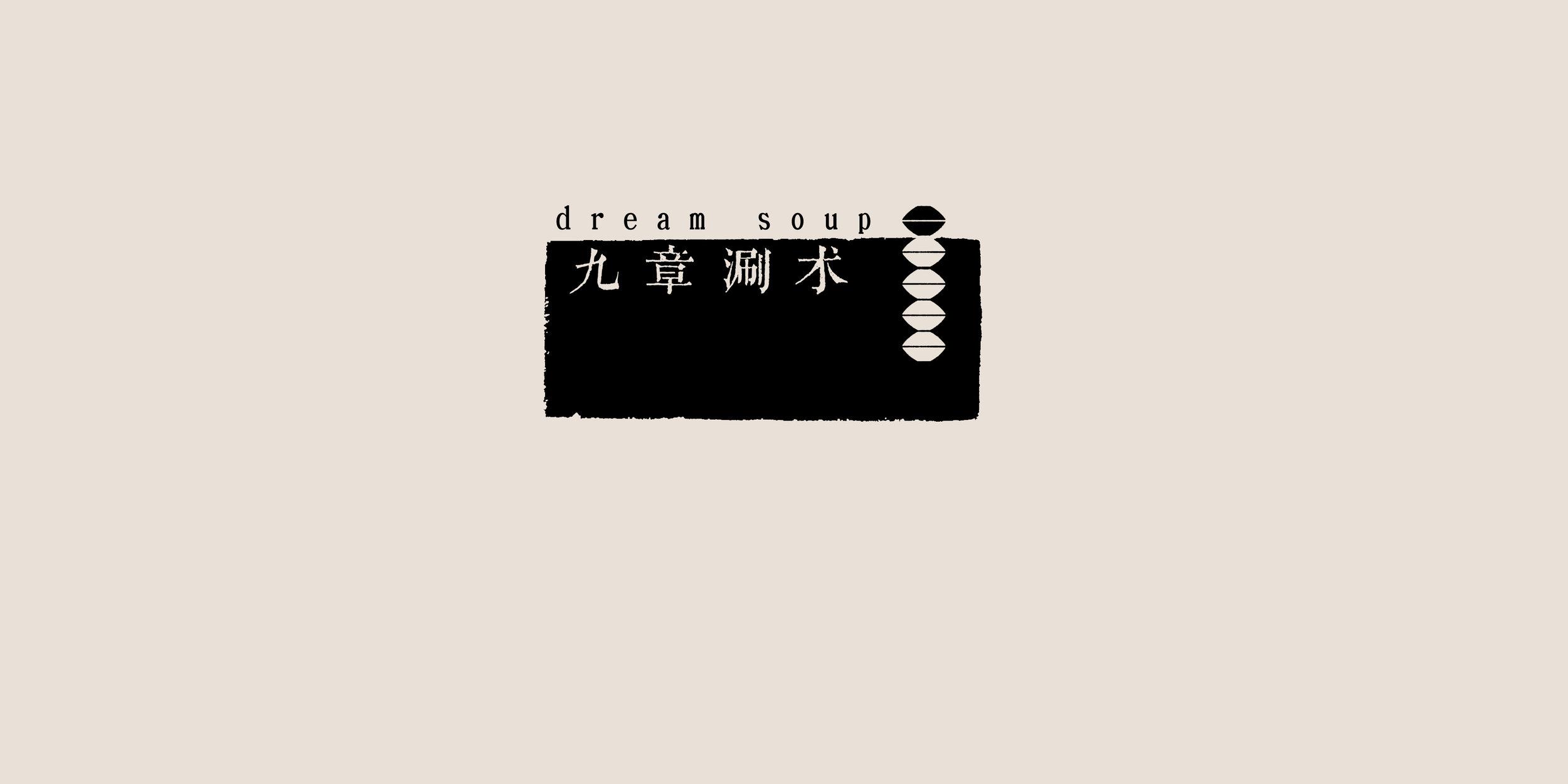 九章涮术BRAND33.jpg