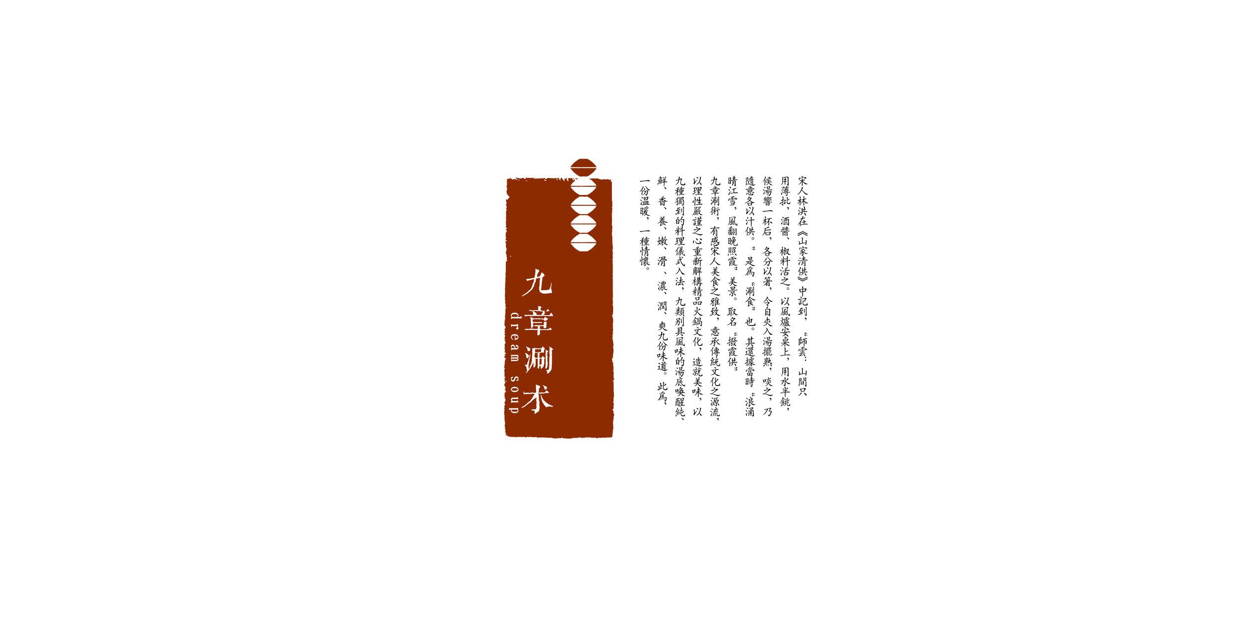 九章涮术BRAND55.jpg