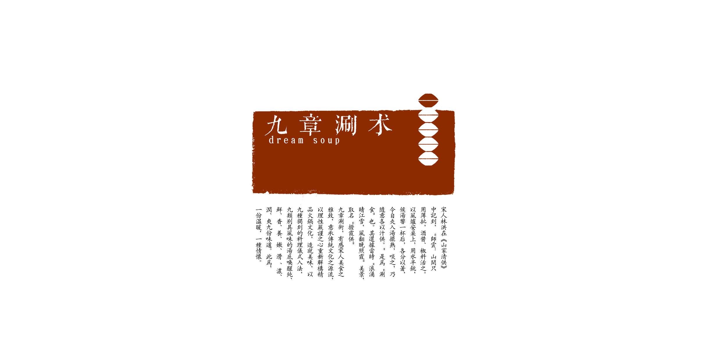 九章涮术BRAND66.jpg