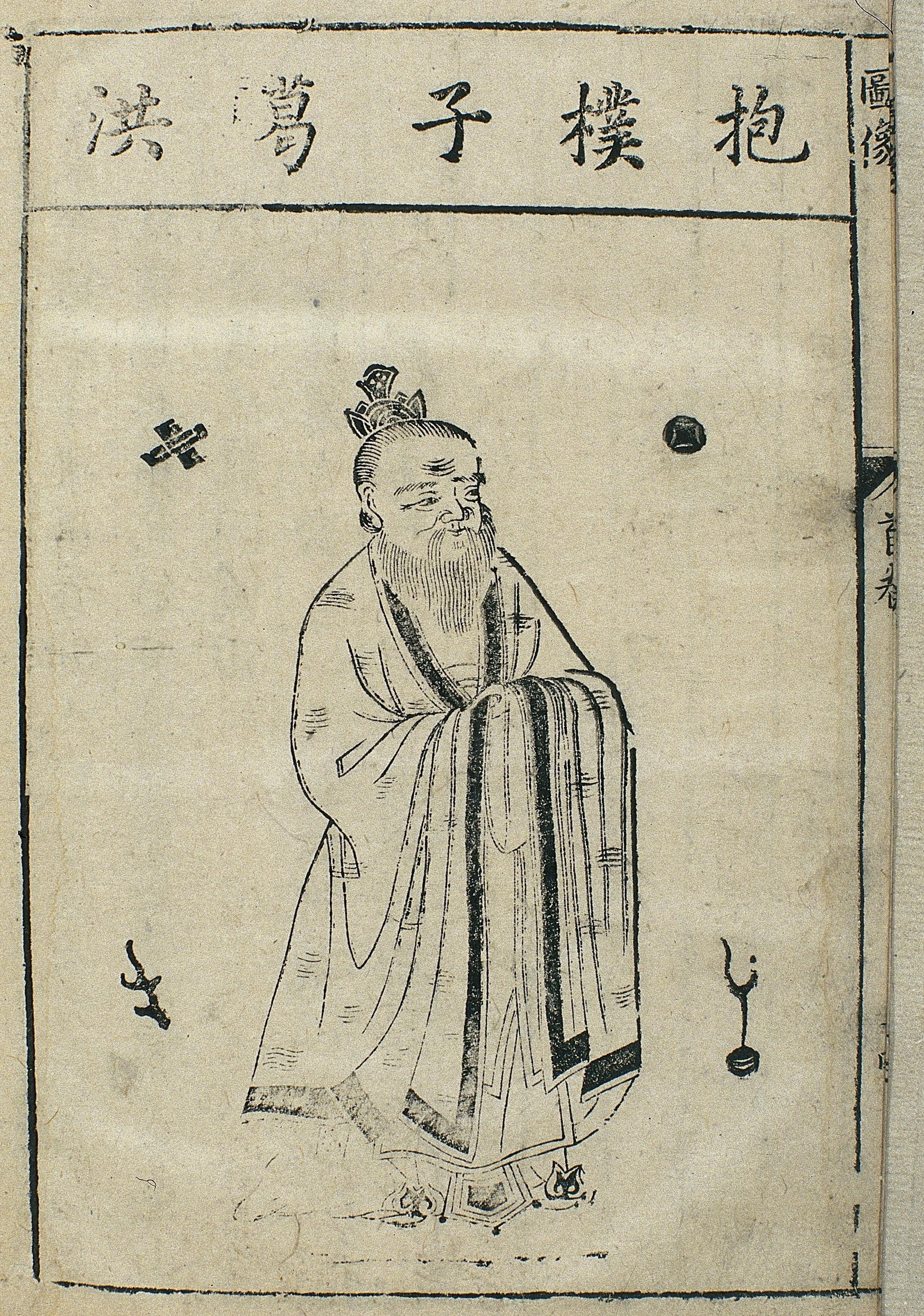 Ge Hong. By Gan Bozong (Tang period, 618-907).  Image:  Creative Commons