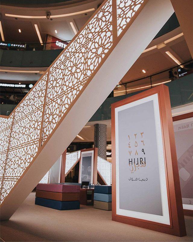 Gallery & signage design for 9HIJRI, Ramadan at The Dubai Mall.⠀ ⠀ #r24design #eventbranding #branding #advertising #creative #logo #arabiclogos #designdetails #graphicdesign ⠀ ⠀