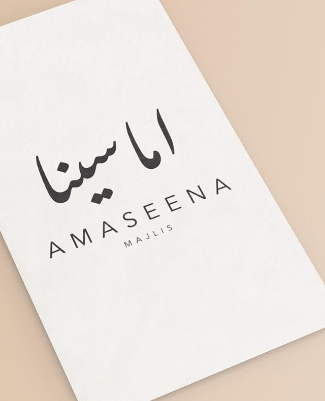 Logo. Tribal chic branding for Amaseena Majlis at The Ritz Carlton, Dubai  #ramadan #arabic #calligraphy #creative #design #branding #logo #r24design