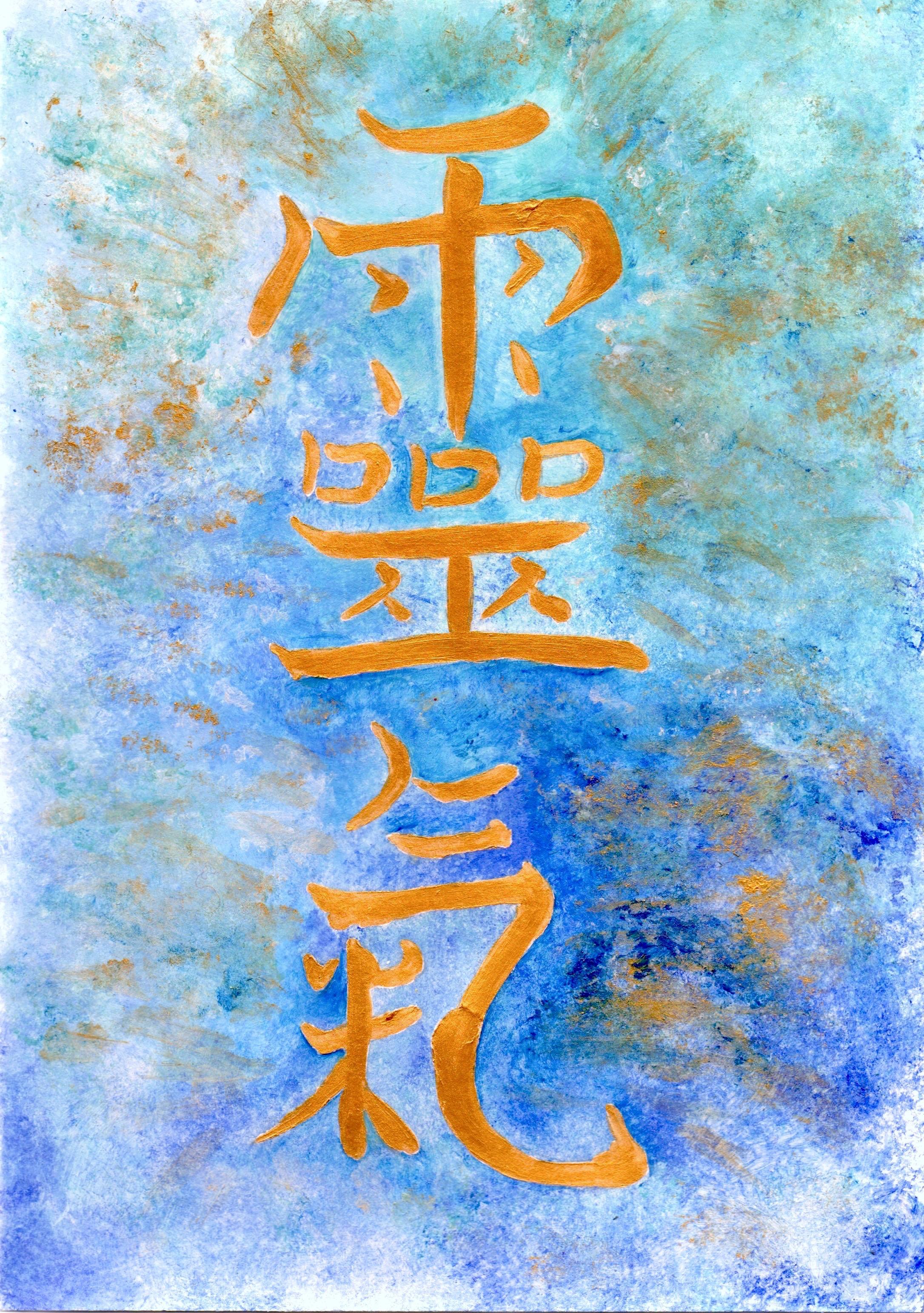 REIKI - Le mot Reiki signifie