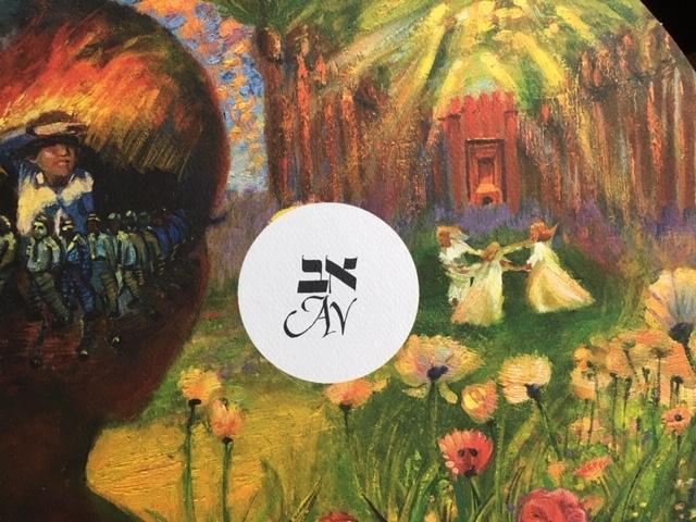 """Detail of """"Av,"""" by Nadja Marks-Shafton, from  Misaviv, the Hebrew Circle Calendar"""