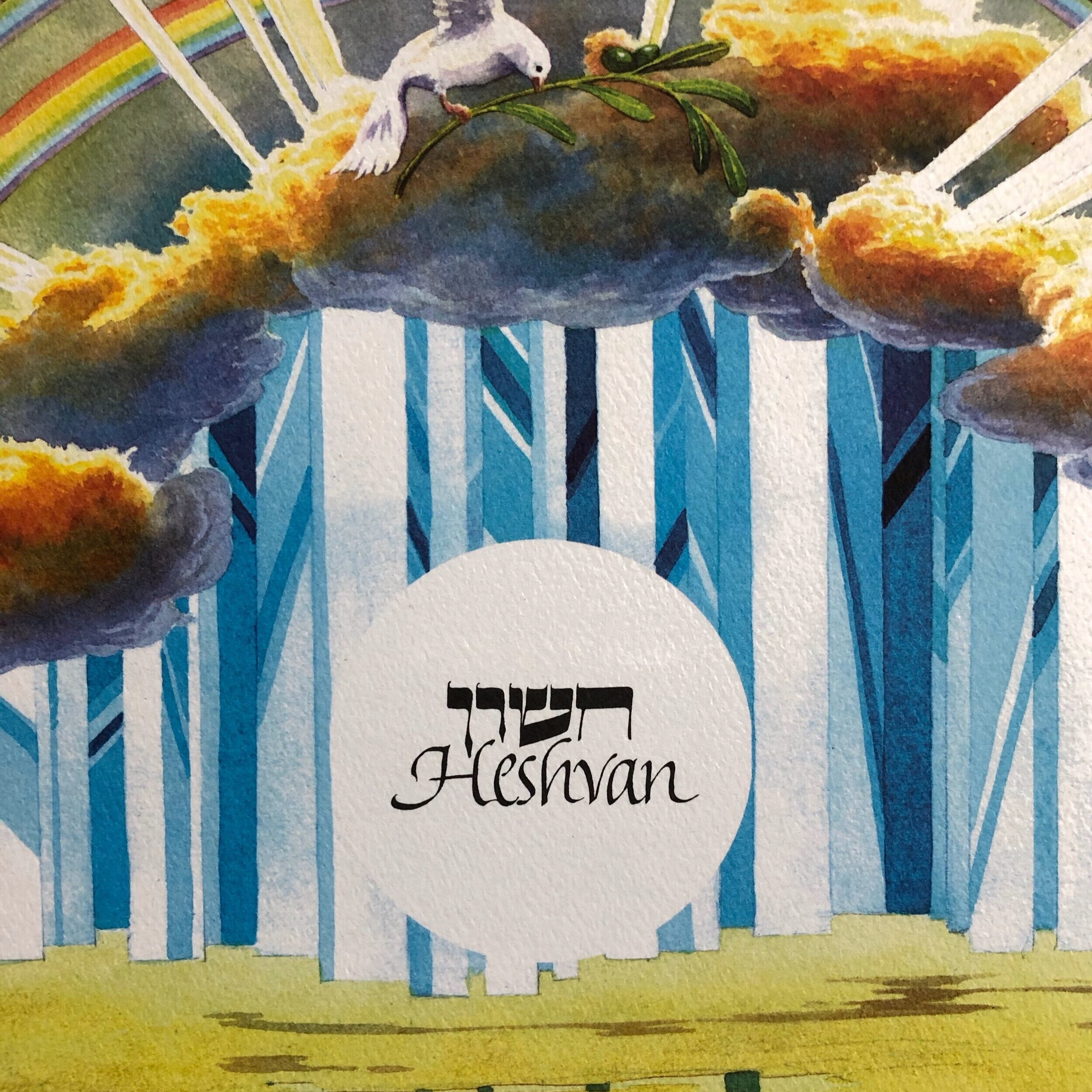 "Detail of ""Heshvan"" by Federico Parolo, from  Misaviv Hebrew Circle Calendar  5780"