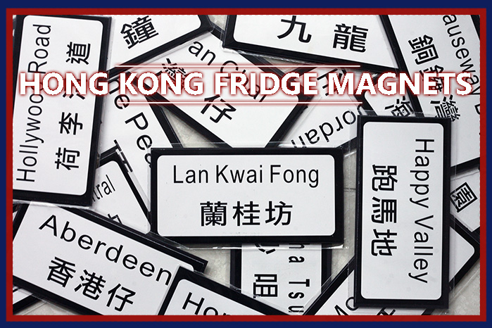 Large selection of fridge magnets with HK Street Signs, MTR Exits & Views!