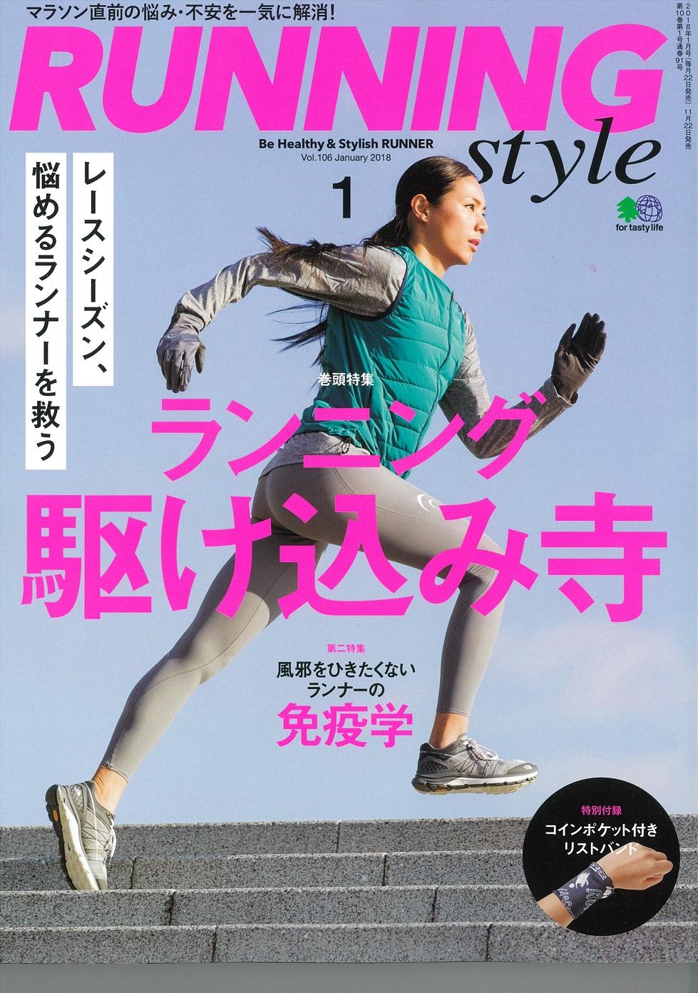 20171122RUNNINGstyle_COVER.jpg