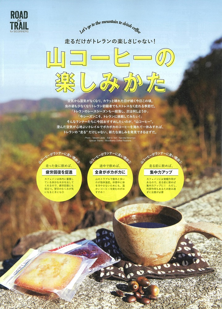 20171122RUNNINGstyle_企画タイトル.jpg