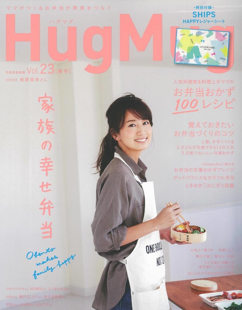 20180213 HugMug_COVER.jpg