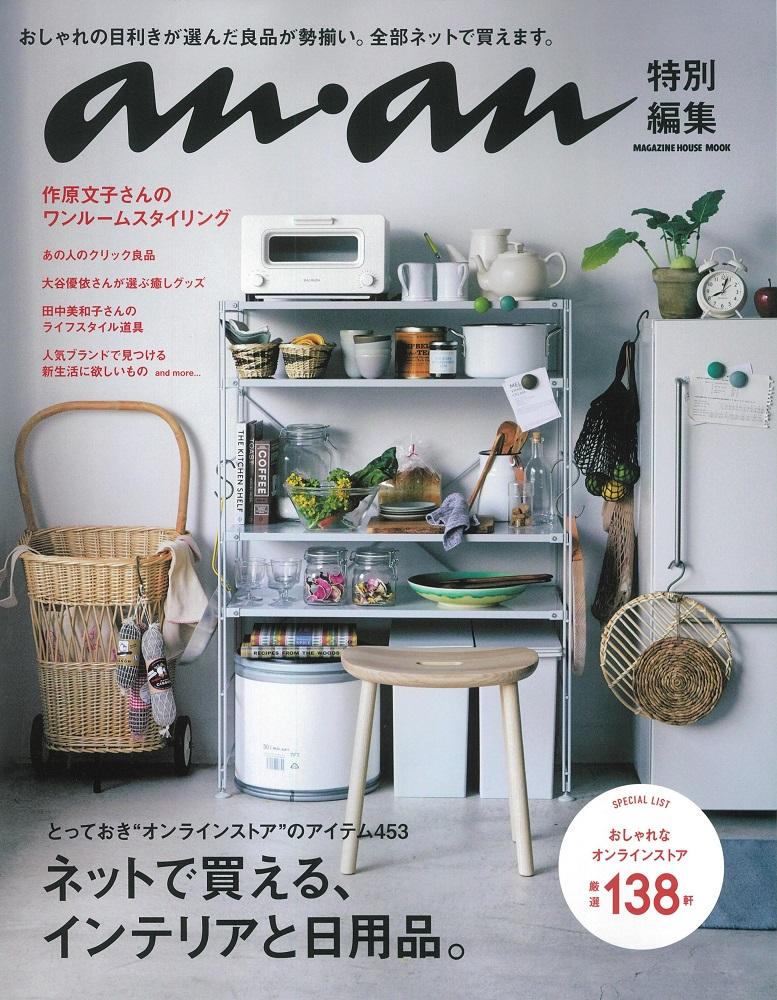 20180421_anan特別編集 COVER.jpg