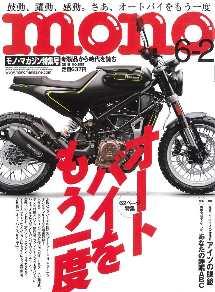 201805116MONOマガジン_COVER.jpg