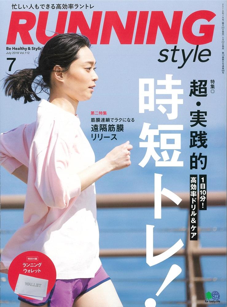 20180522RunningStyle7月号_COVER.jpg