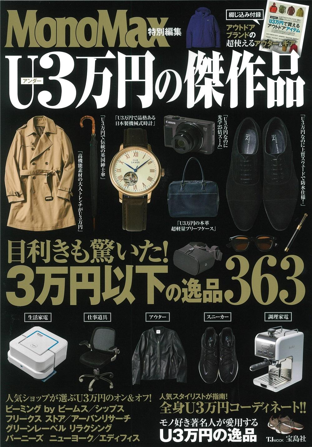 20180825MonoMAX特別編集_COVER.jpg