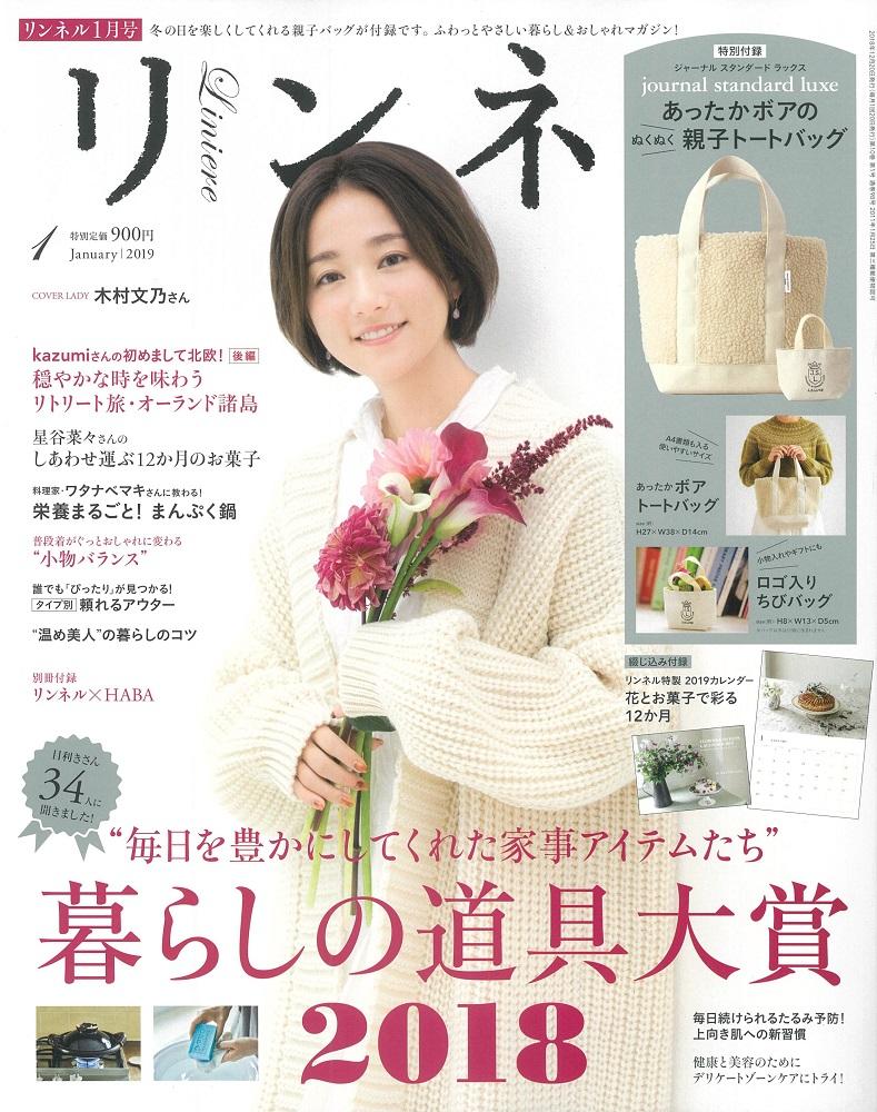 20181120_リンネル1月号(暮らしの道具大賞2018)_COVER.jpg
