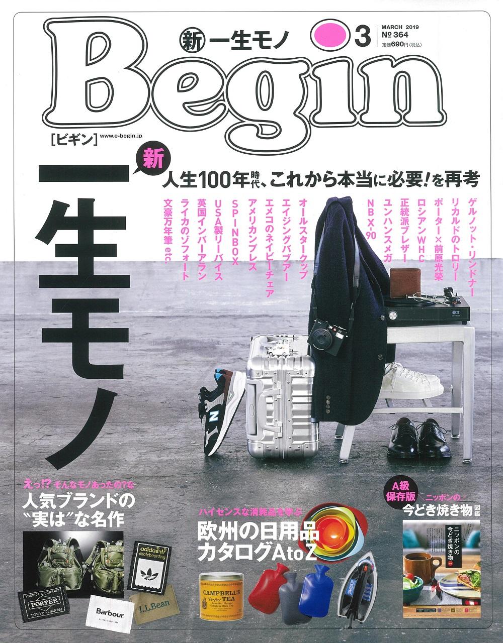 20190116Begin3月号_COVER.jpg