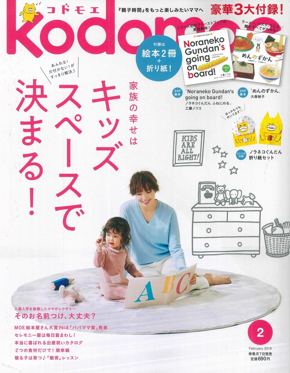 20190107kodomoe_COVER.jpg