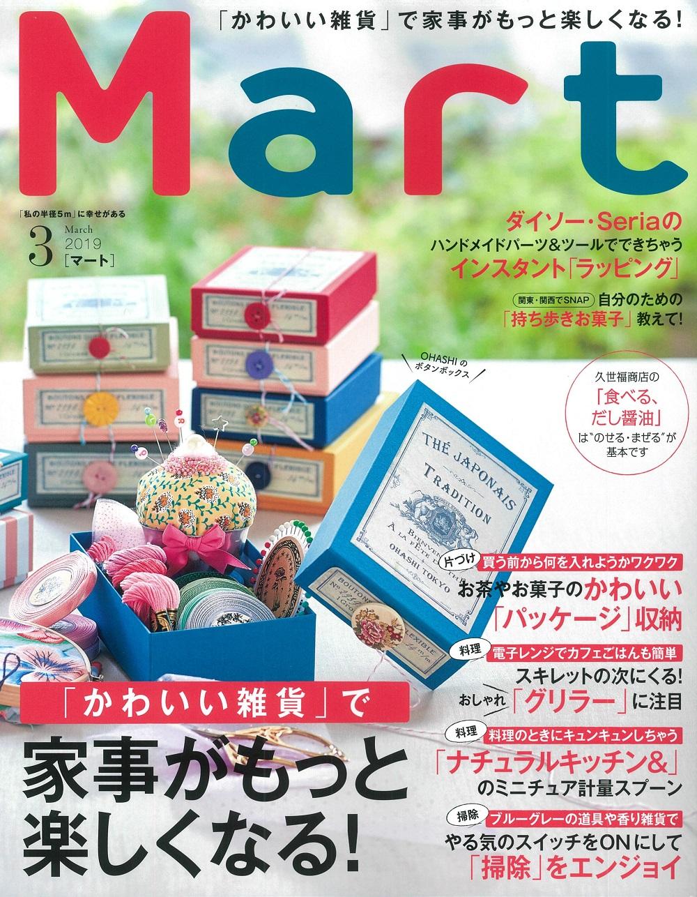 20190128Mart3月号_COVER.jpg