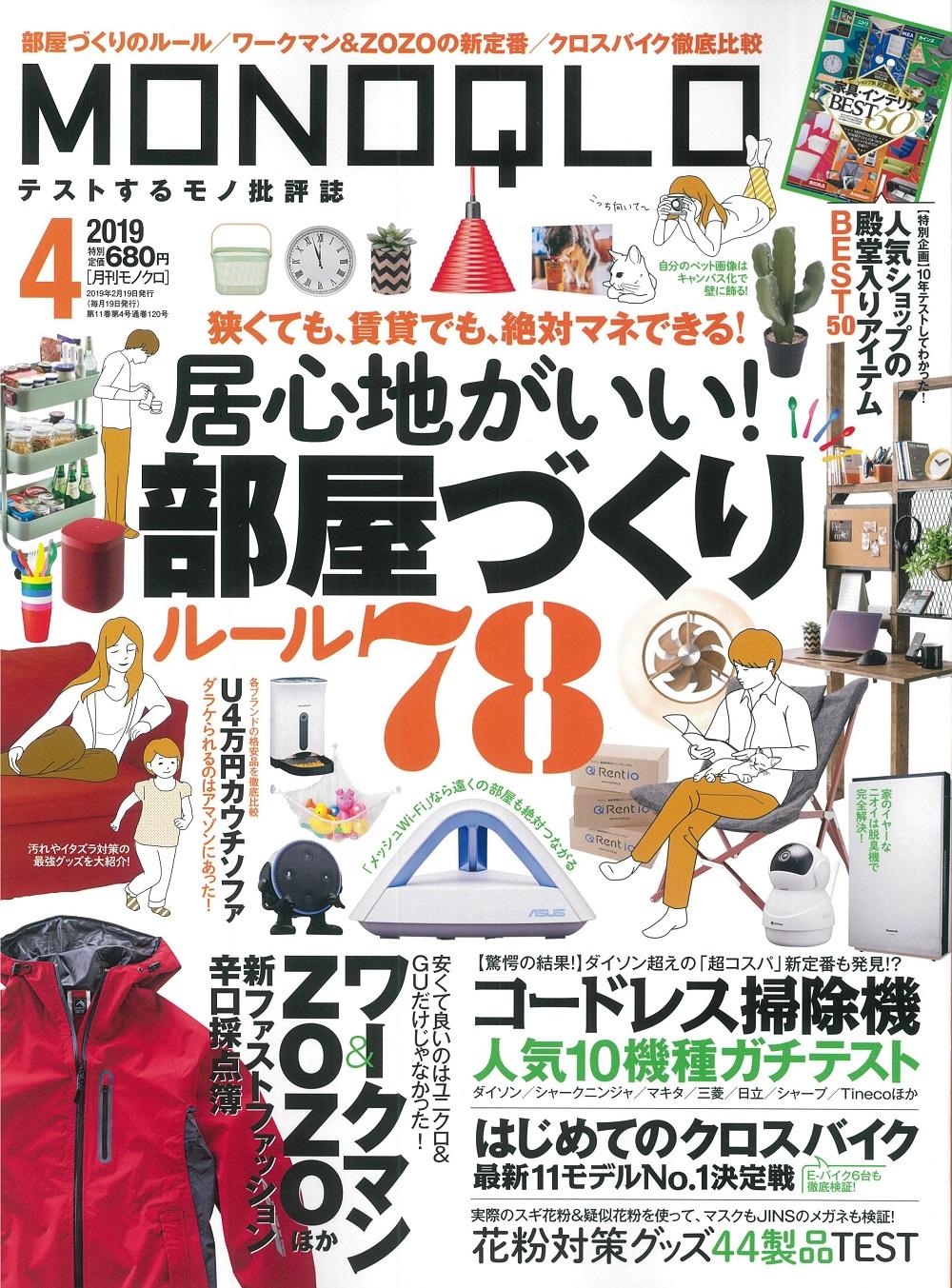 20190219_MONOQLO4月号_COVER.jpg