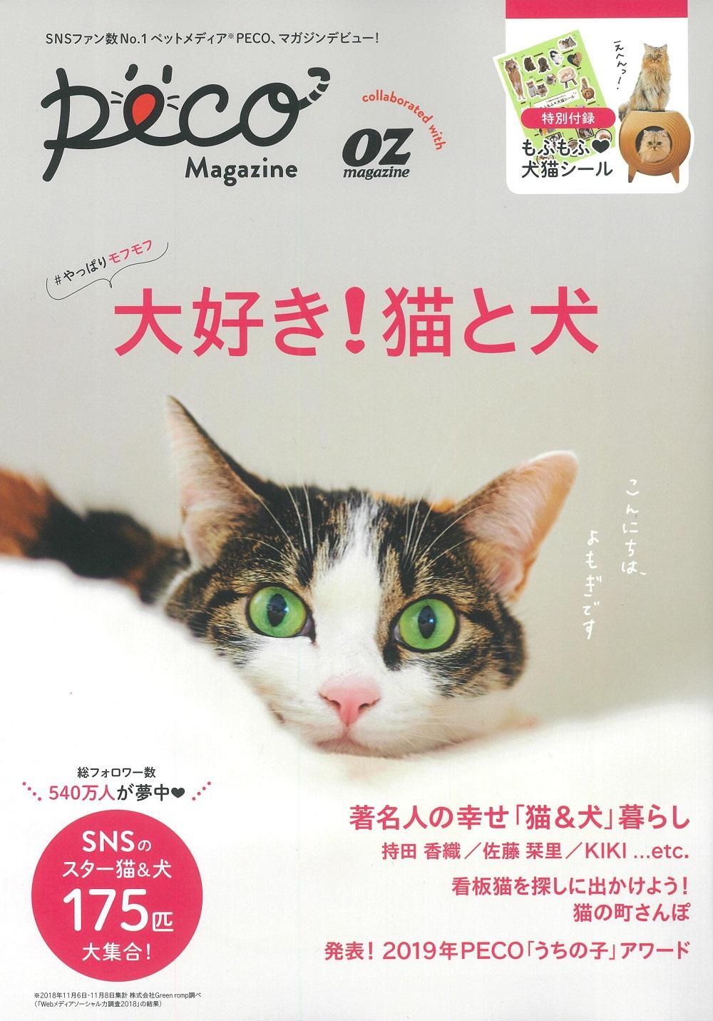 20190328_ZOマガジンxPECO MOOK_COVER.jpg