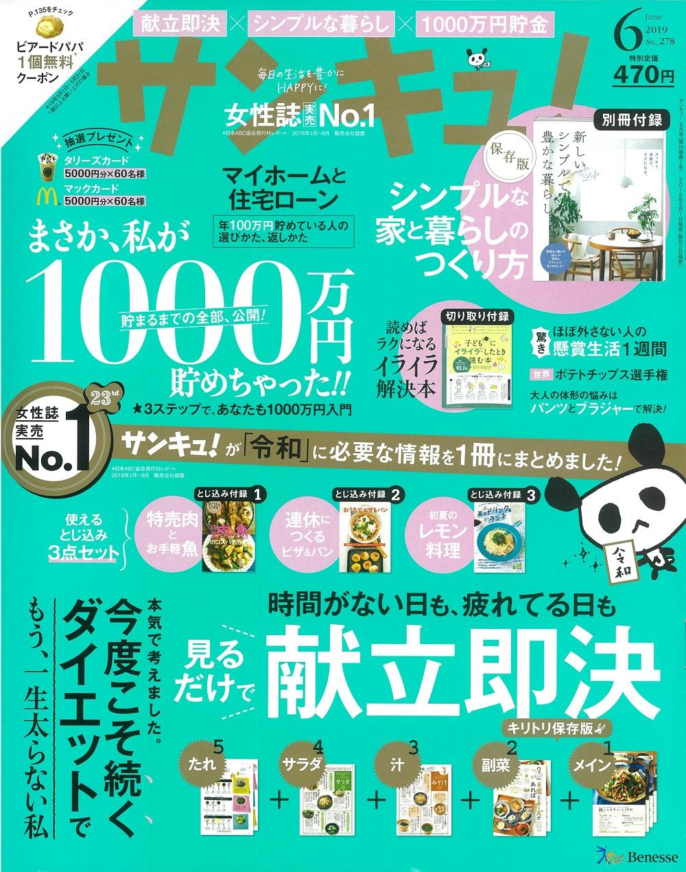 201905サンキュ!6月号_COVER.jpg