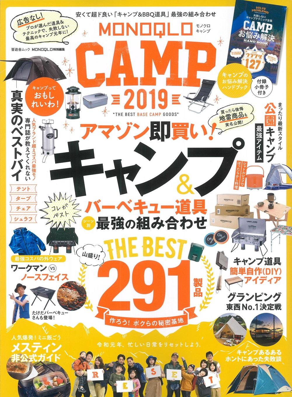 20190427 MONOQLO CAMP_COVER.jpg