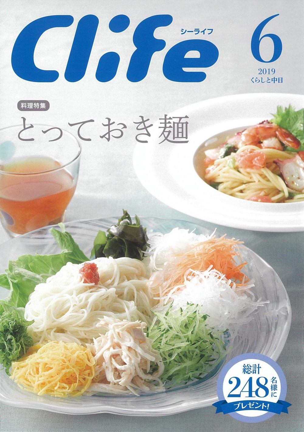 20190620 Clife_COVER.jpg