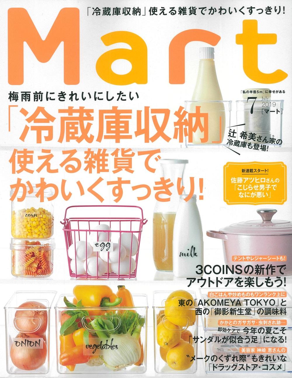 20190528Mart7月号_COVER.jpg