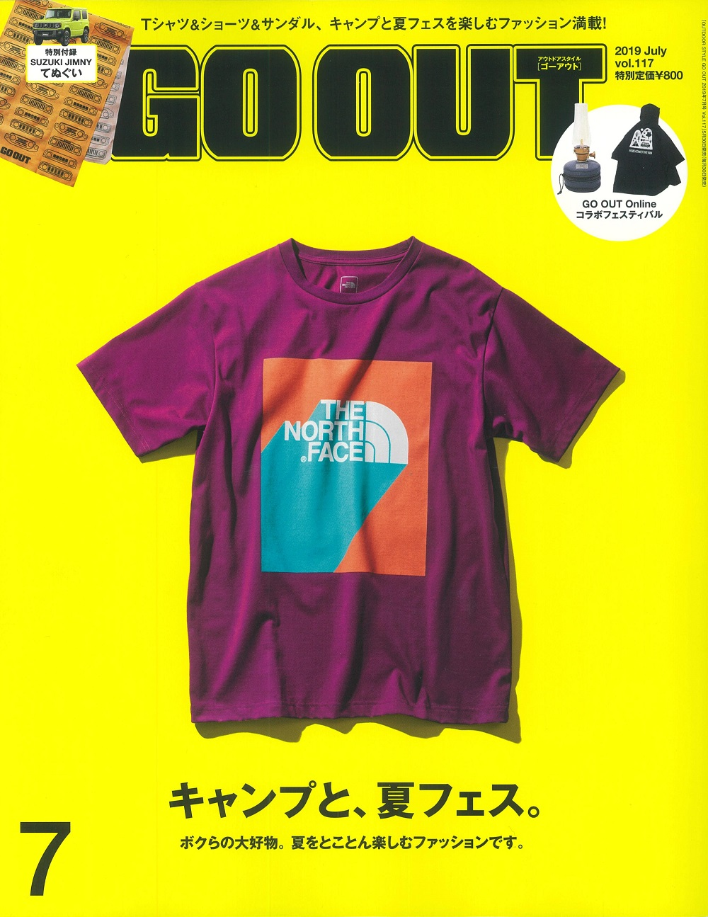 20190530GOOUT_COVER.jpg
