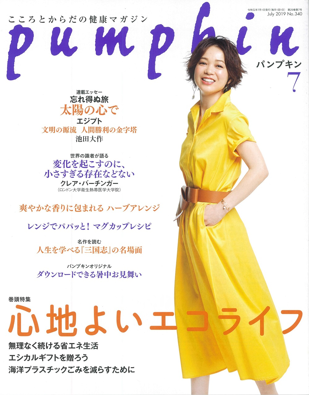 20190620_pumpkin_cover.jpg