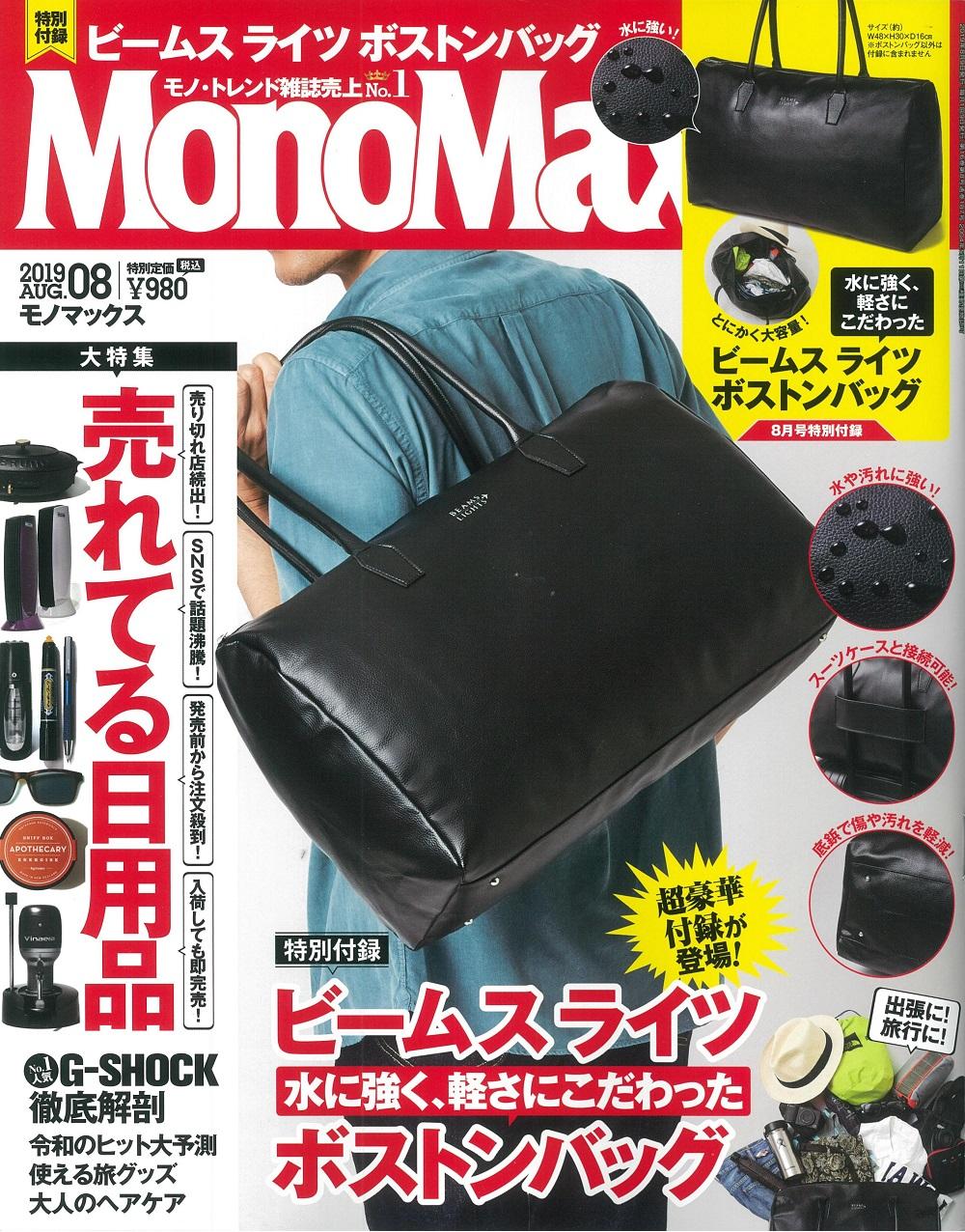 20190709_MonoMax8月号_COVER.jpg