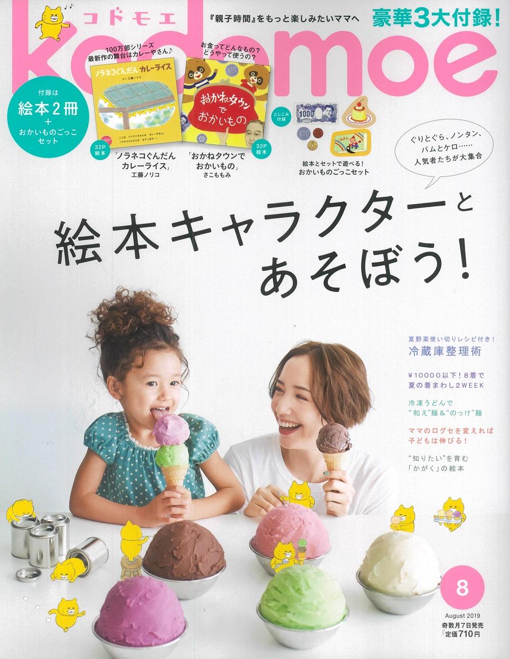 20190705KODOMOE8月号_COVER.jpg