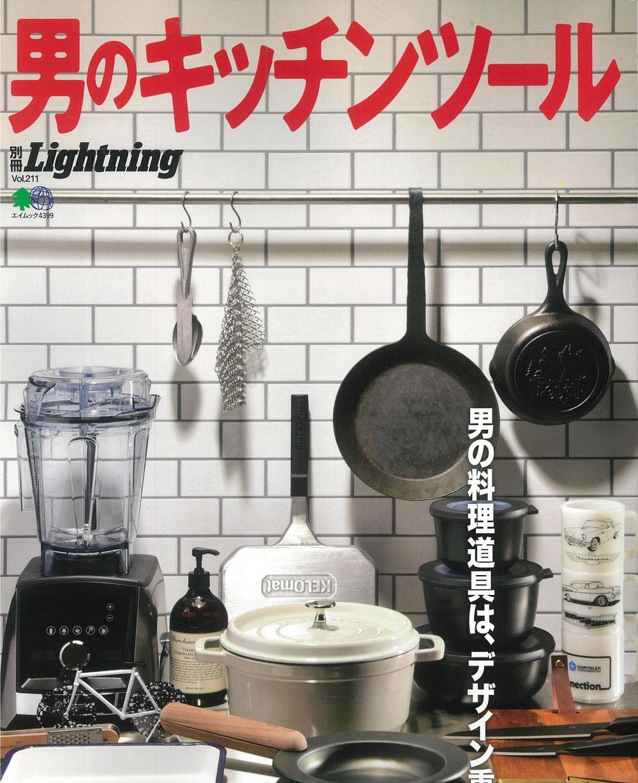 20190717Lightning別冊211_COVER.jpg