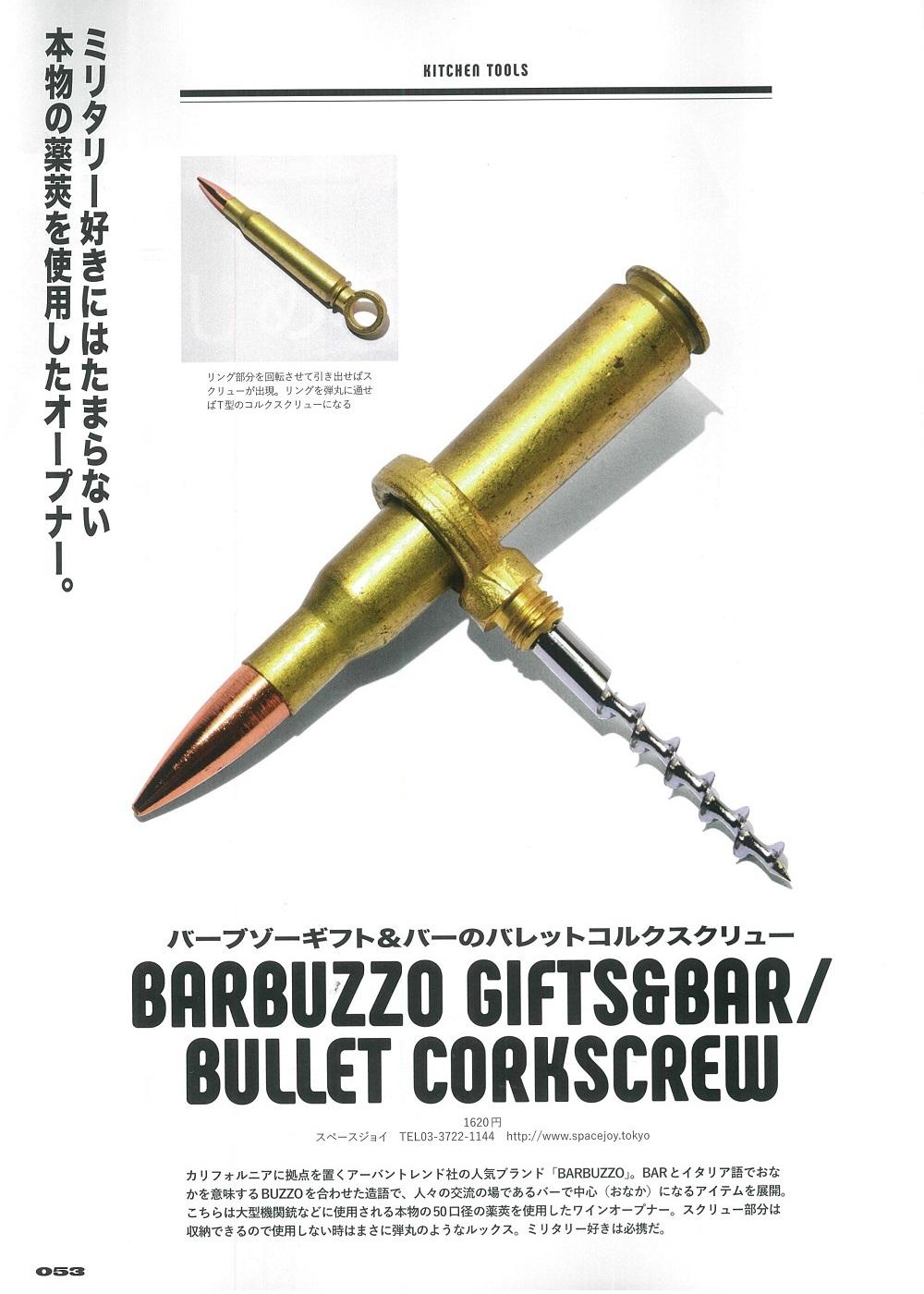 20190717Lightning別冊211_BULLET.jpg