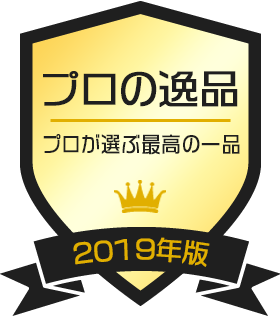 2019ipping-pro-label2.png