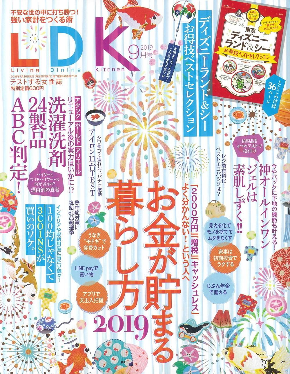 20190726LDK9月号_COVER .jpg