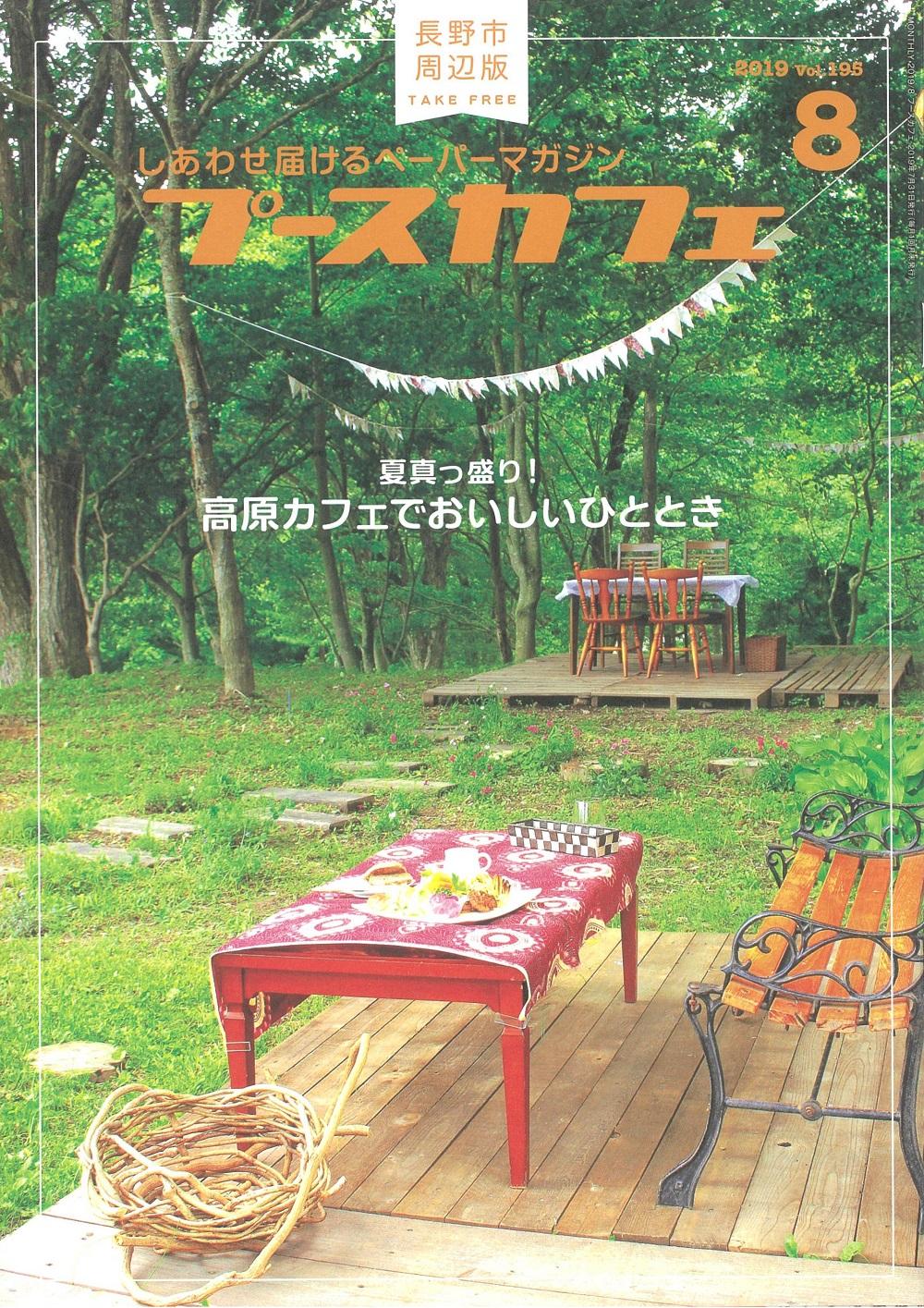 20190727_プースカフェ8月号_COVER.jpg
