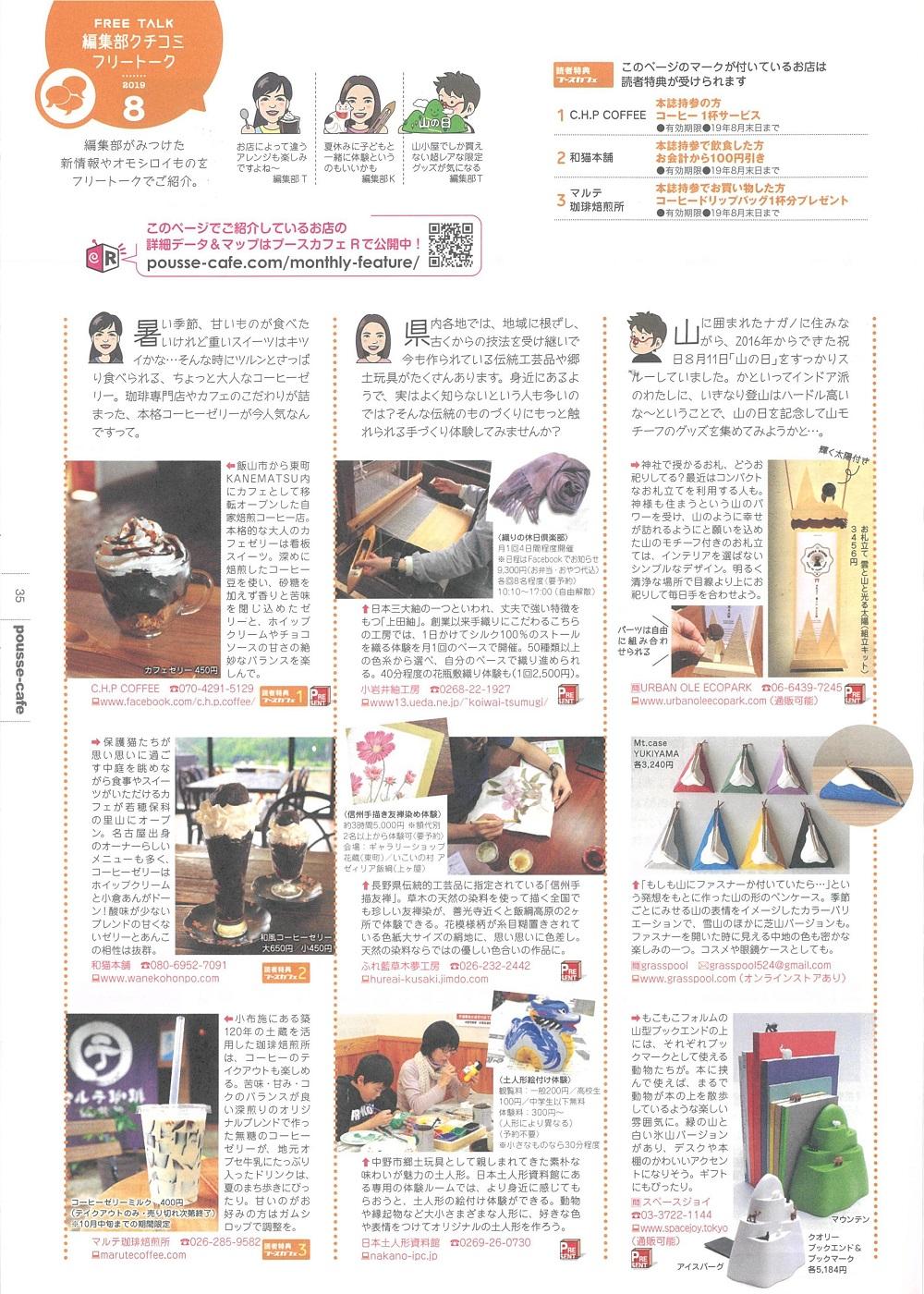 20190727_プースカフェ8月号_BOOKEND&BOOKMARK.jpg